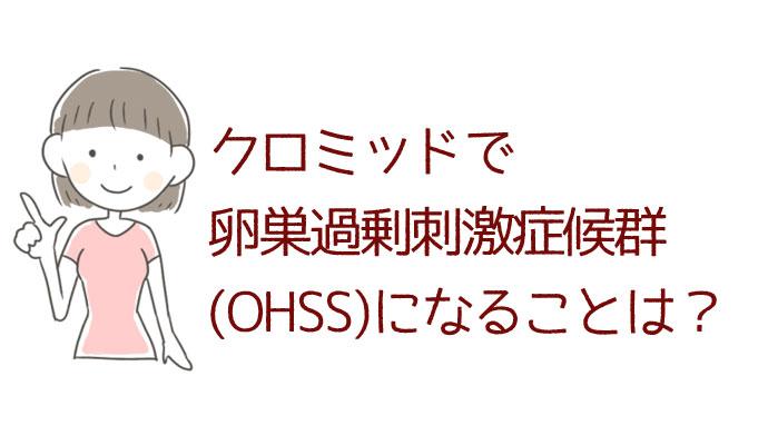 クロミッドで卵巣過剰刺激症候群(OHSS)になることは?